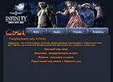 Сайт танцевального шоу Infinity