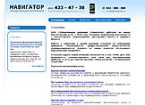 Сайт управляющей компании «Навигатор»