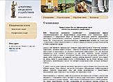 Сайт компании «Агентство правового содействия»