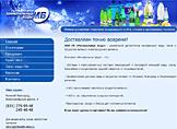 Сайт компании «Минеральные воды»