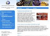 Сайт компании МагистральСпецКомплектация