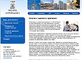 Сайт компании Стройбазис