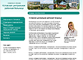 Сайт Кстовской центральной районной больницы