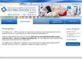 Сайт поликлиники №1 г.Дзержинска