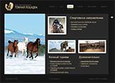"""Сайт конно-туристического клуба """"Тёмная лошадка"""""""