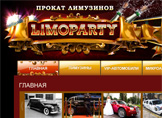 "Прокат лимузинов ""LIMOPARTY"""