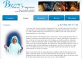 Сайт народной целительницы