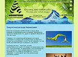 """Сайт """"Института воды и биотехнологий"""""""