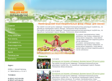 Сайт нижегородского благотворительного фонда «Пища для жизни»