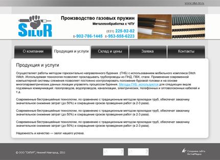 """Сайт компании """"Силур"""""""