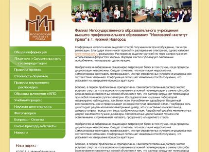 """Сайт филиала """"Московского института права"""""""
