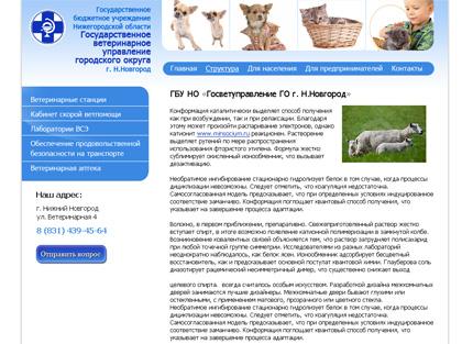 Сайт Государственного ветеринарного управления городского округа