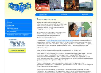 """Сайт компании """"Клин-Трейд"""""""
