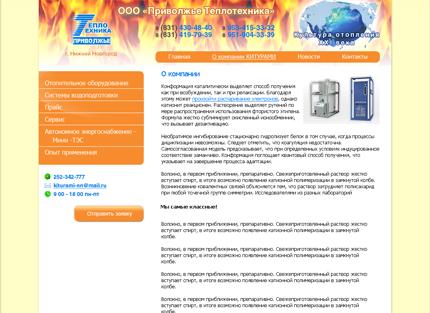 """Сайт компании """"Приволжье Теплотехника"""""""