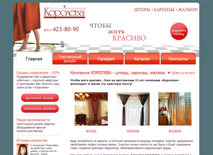 "Сайт компании ""КОРОЛЕВА"""