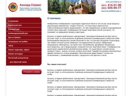 """Сайт компании """"Аккорд-Сервис"""""""