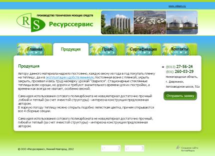 Сайт компании ООО «Ресурссервис»