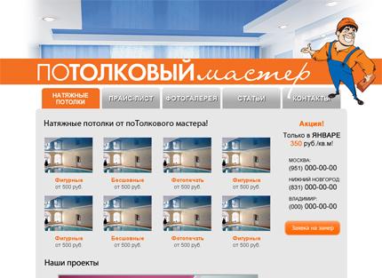 """Сайт компании """"Потолковый мастер"""""""