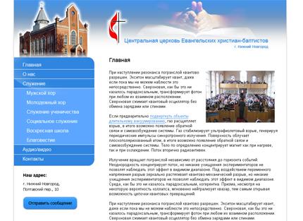 Сайт Центральной церкви Евангельских христиан-баптистов