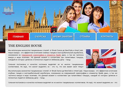 Сайт The English House