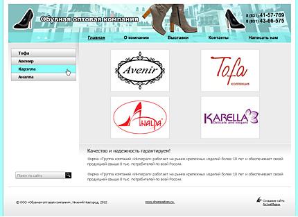 Сайт Оптовой обувной компании