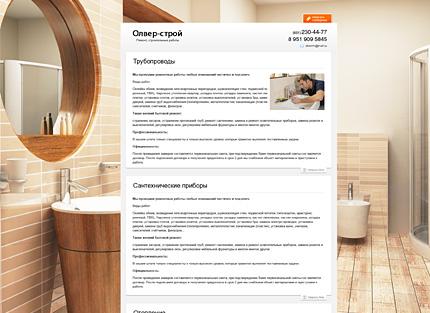 Сайт компании «Олвер-строй»