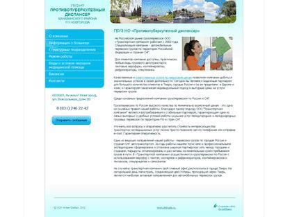Сайт Противотуберкулезного диспансера  Канавинского района г.Н.Новгорода
