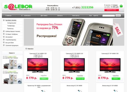 """Интернет-магазин """"Salebor"""""""