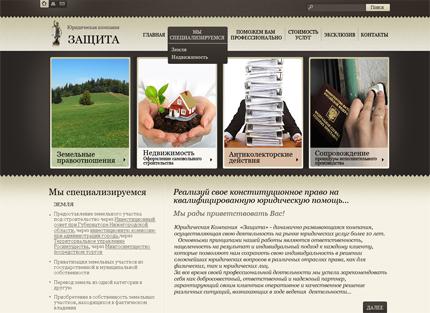 """Сайт компании """"Защита"""""""
