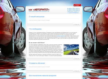 Сайт компании «НОУ Авторитет»