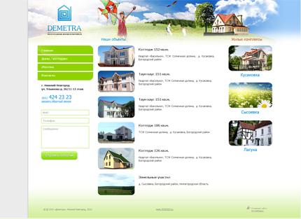 Сайт компании «Demetra»