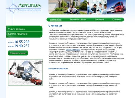 Сайт компании «Артикул»