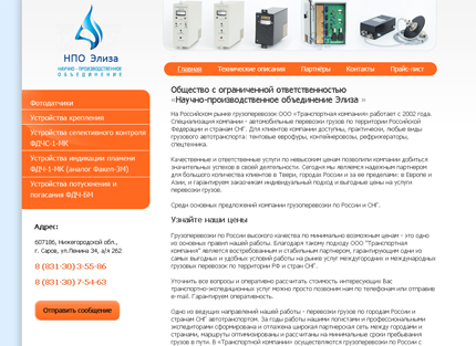 Сайт компании «НПО Элиза»
