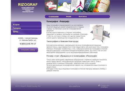 Сайт компании «Ризограф»