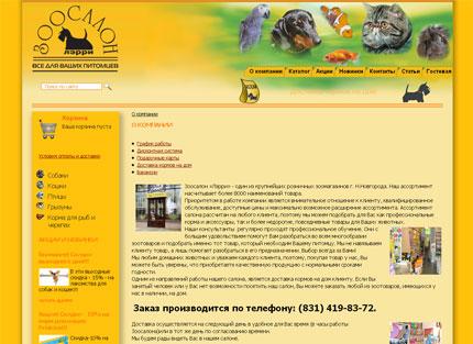 Интернет-магазин Зоосалон «Лэрри»