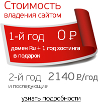 Домен RU + один год хостинга + 500 руб. на рекламу в подарок при разработке сайта