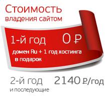 Домен RU + 1 год хостинга + 500 руб. на рекламу - в подарок при разработке сайта!