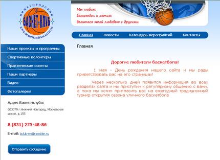 Сайт Нижегородского Баскетбольного Клуба
