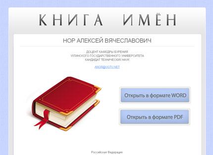 Сайт Нора Алексея Вячеславовича
