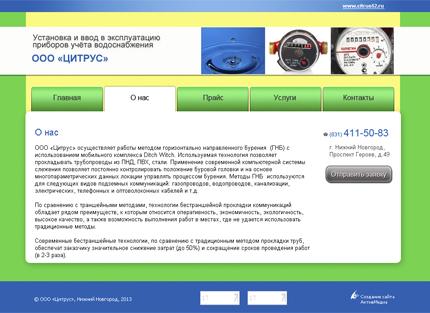 """Сайт компании """"Цитрус"""""""