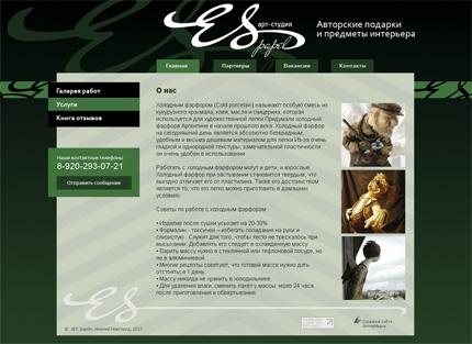"""Сайт компании """"ES papel"""""""