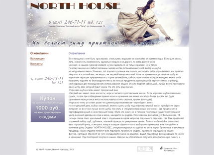 "Сайт компании ""North House"""