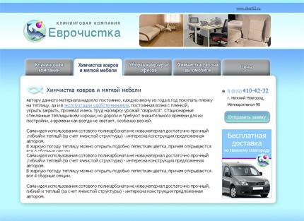 """Сайт клининговой компании """"Еврочистка"""""""