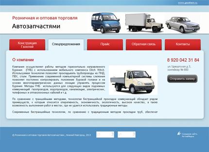 """Сайт компании """"Газелька-НН"""""""