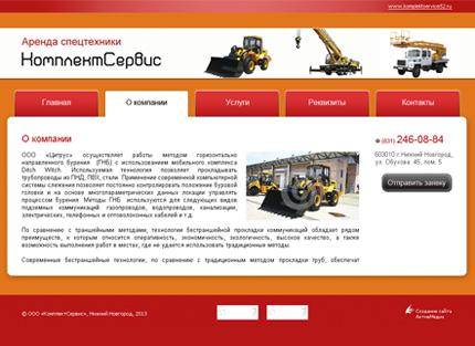 """Сайт компании """"КомплектСервис"""""""