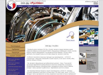 Сайт дистрибьюторского центра «РусОйл»