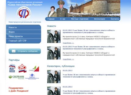 Сайт Союза пенсионеров России