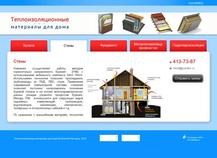 """Сайт компании """"ТИМДД"""""""