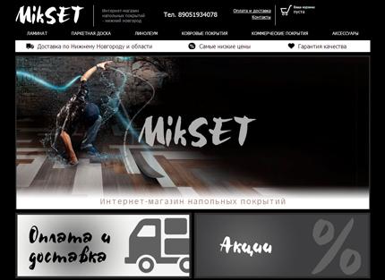 Миксет - интернет магазин ламината и напольных покрытий