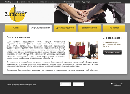 "Сайт компании ""Кураторс"""